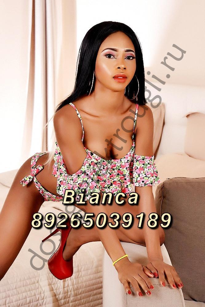 Проститутка Bianca - Электроугли